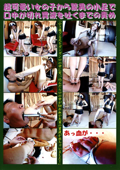 【M男動画】驚異の小足で口中が切れ胃液を吐くまでの責め