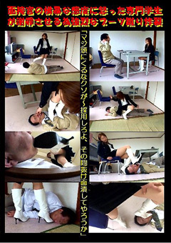 面接官の横暴な態度に怒った専門学生が謝罪させる為強烈なブーツ蹴り炸裂
