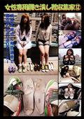女性専用履き潰し靴収集家12