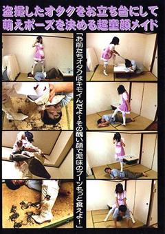 【M男動画】オタクをお立ち台にして萌えポーズを決める童顔メイド
