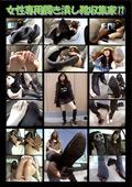 女性専用履き潰し靴収集家17