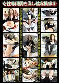 女性専用履き潰し靴収集家5