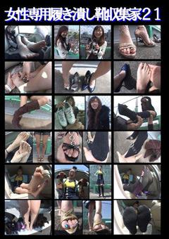 女性専用履き潰し靴収集家21