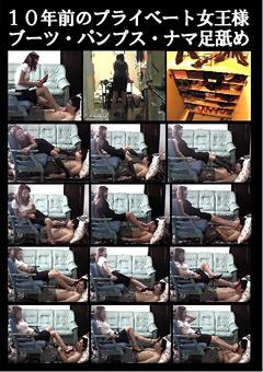 「10年前のプライベート女王様 ブーツ・パンプス・ナマ足舐め」のパッケージ画像