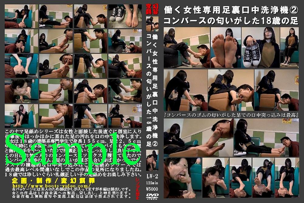 【新着動画】働く女性専用足裏口中洗浄機2