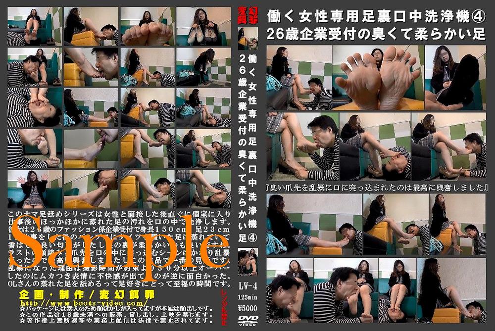 働く女性専用足裏口中洗浄機4 26歳企業受付の臭くて柔らかい足