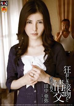 狂おしき接吻と情交 新妻と義父 田中亜弥