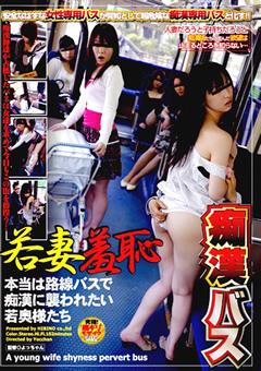 若妻羞恥 痴漢バス本当は路線バスで痴漢に襲われたい若奥様たち