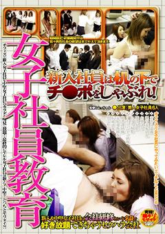 女子社員教育 新入社員は机の下でチ●ポをしゃぶれ!