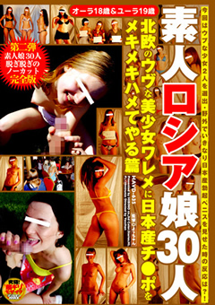 素人ロシア娘30人 オーラ18歳&ユーラ19歳 北欧のウヴな美少女ワレメに日本産チ○ポをメキメキハメてやる篇