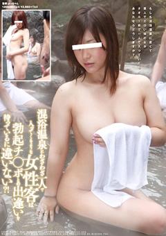 混浴温泉にわざわざ一人で入ってくるような女性客は勃起チ○ポとの出逢いを待っているに違いない?!
