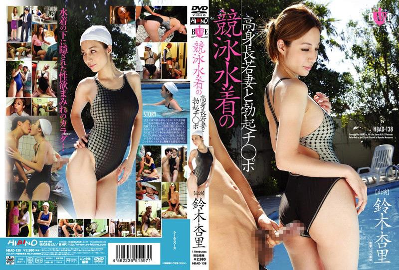 競泳水着の高身長若妻と勃起チ○ポ 鈴木杏里