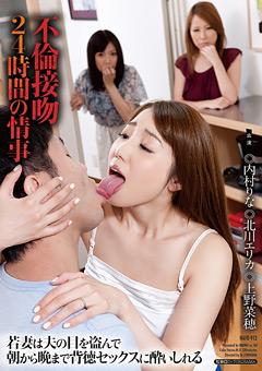不倫接吻 24時間の情事 若妻は夫の目を盗んで朝から晩まで背徳セックスに酔いしれる