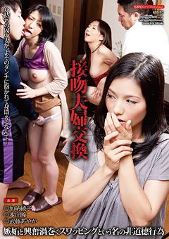 「接吻夫婦交換 嫉妬と興奮渦巻くスワッピングという名の非道徳行為」のパッケージ画像
