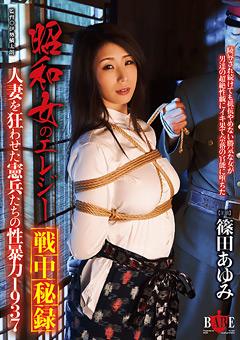 昭和女のエレジー 人妻を狂わせた憲兵たちの性暴力