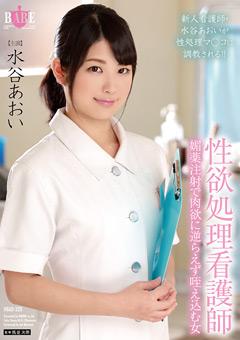 【水谷あおい動画】新作色欲処理看護師-水谷あおい-企画