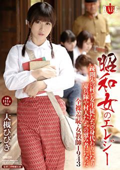 昭和女のエレジー 全裸羞恥・女教師1943 大槻ひびき