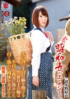 【波多野結衣動画】昭和女のエレジー-白く成熟した肉身体を弄ばれる陵辱の連鎖-辱め