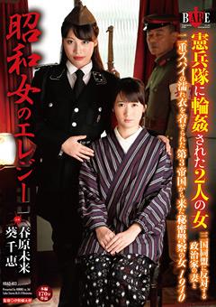 昭和女のエレジー 憲兵隊に輪姦された2人の女