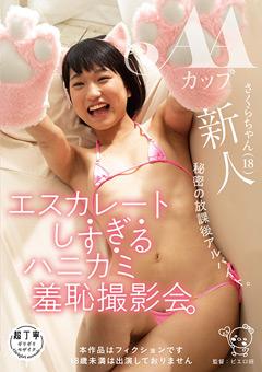 【エロ動画】AAカップで腹筋が薄っすら浮き出る健康的なショートヘアー美少女がオジサンたちとのセックスで潮吹きアクメ!連続大量顔射もされちゃいます!さくら