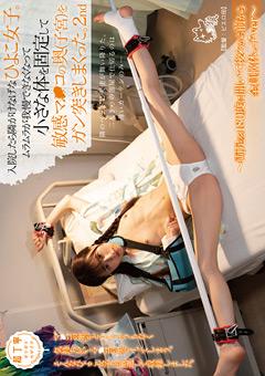 【凌辱動画】隣で入院中の美少女をベッドに括り付け両足を180度に開いて後ろから前からハメまくり顔射!