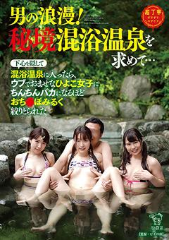 【エロ動画】混浴温泉でおませな美少女3人組とオジサンが中出しセックス三昧!痙攣アクメしまくり!