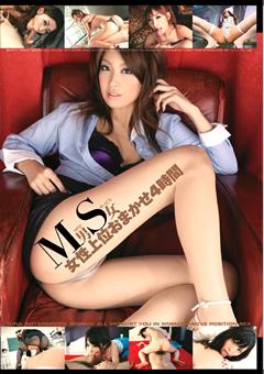 【明日花キララ S女】M男S女-女性上位おまかせ4時間-痴女