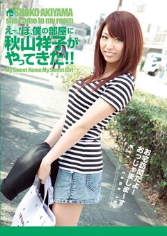 【秋山祥子 動画 僕の部屋に】え~っ!ぼ、僕の部屋に秋山祥子がやってきた!!-女優
