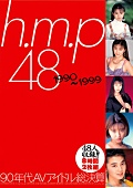 h.m.p48 1990~1999 90年代AVアイドル総決算 8時間