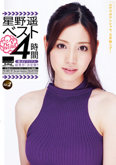 美女、星野遥のフェラ動画。星野遥ベスト4時間 Vol.2
