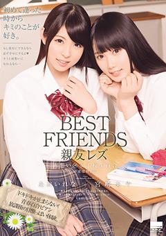 【あおいれな動画】新作BEST-FRIENDS-親友レズビアン-あおいれな×宮崎あや-レズ