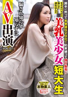 【あいり動画】美乳ロリ美女短大生-騙され知らず知らずにAV出演07-素人