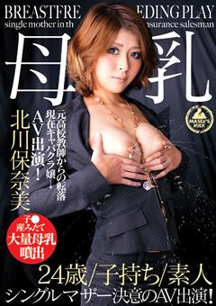 母乳 24歳/子持ち/素人 シングルマザー決意のAV出演 北川保奈美