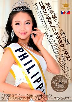 来日AV嬢シリーズ第1弾!! ニホンノポルノニデテミタイデス! Miss Philippinesがいきなり中出しデビュー! ジェニファー