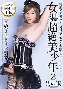 【HARUKI動画】女装超絶美少年2-女装雄子エッチARUKI-19歳-ニューハーフ