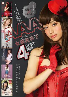 「レベル最強AAA女装美男子 4時間BEST」のサンプル画像