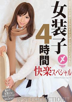 「女装子4時間スペシャル BEST COLLECTION!!!」のサンプル画像