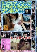 ミュウとナンシーがカラオケBOXでマジ乱入!!!