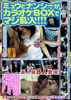 【ナンシー動画】ミュウとナンシーがカラオケBOXでマジ乱入!!!-レズ
