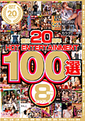 創立20周年 HOT ENTERTAINMENT 100選 8時間