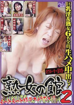 【日野麻里子動画】熟女の館2-熟女