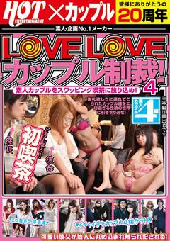 LOVELOVEカップル制裁!素人カップルをスワッピング喫茶に放り込め!4
