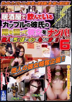 AV女優無修正・アダルト動画・サンプル動画:他人のち○ぽでイッてもらいます!!