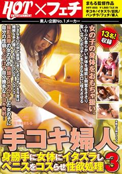 手コキ婦人 身勝手に女体にイタズラしペニスをコスらせ性欲処理3
