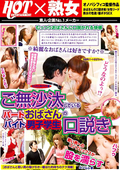 【澤村レイコパート無料動画】ご無沙汰しているパート熟女のバイト口説き-熟女