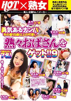 【あや動画】年の差15歳以上のロリ可愛い熟々熟女をゲット!!9-熟女