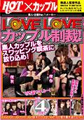LoveLoveカップル制裁!