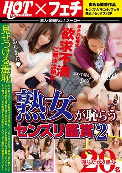 熟女が恥らうセンズリ鑑賞2