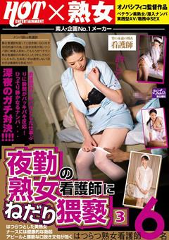 夜勤の熟女看護師にねだり猥褻 はつらつとした美熟女ナースには健康的な勃起アピールと猥褻な口説き文句が効く3