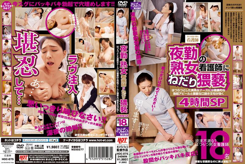 夜勤の熟女看護師にねだり猥褻 4時間SPのエロ画像